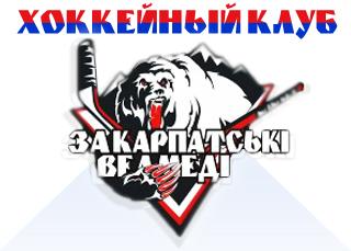 """ХК """"Закарпатські ведмеді"""" ведуть переговори про участь команди в чемпіонаті Словаччини"""