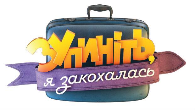 """У Мукачеві відбудуться зйомки телепроекту """"Зупиніть, я закохалась"""""""