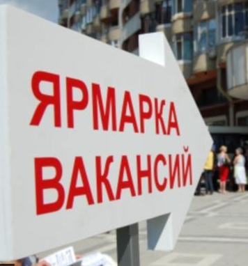 Тих, хто шукає роботу, чекають на Ярмарку вакансій Ужгородського району