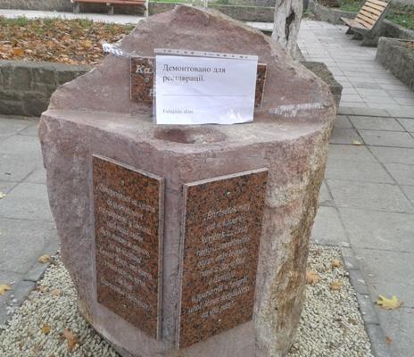 """У Берегові нещодавно встановлений """"Камінь Любові"""" демонтували для реставрації"""