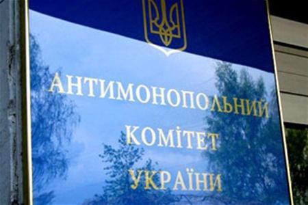 Антимонопольний комітет розповів про суму штрафів накладених за останні 10 місяців за змови на торгах