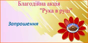 У Мукачеві пройде акція спрямована на підтримку творчого розвитку дітей з дитячого будинку сімейного типу