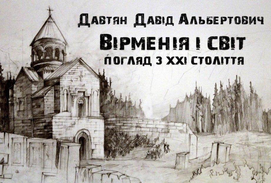 """В УжНУ відбудеться лекція """"Вірменія і світ, погляд з ХХІ століття"""""""