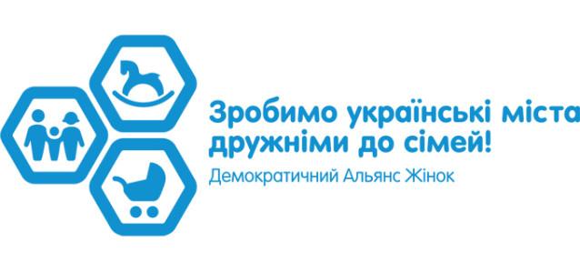 У Мукачеві презентуватимуть проект «Міста, дружні до сімей»