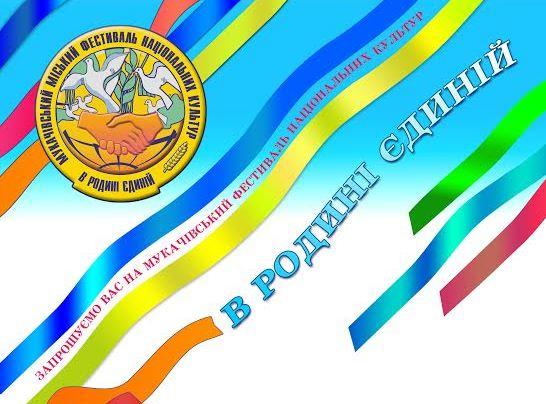 """У Мукачеві відбудеться фестиваль національних культур """"В родині єдиній"""""""