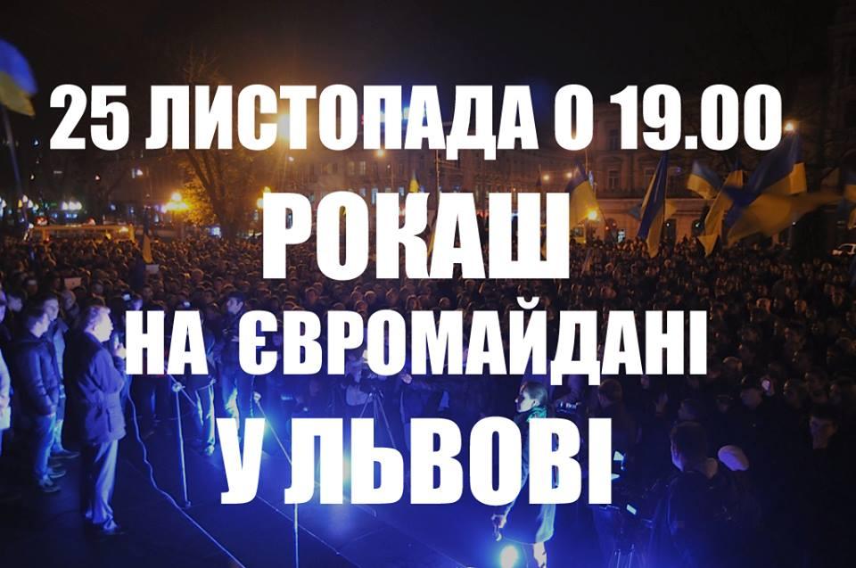 """Мукачівський гурт """"Рокаш"""" виступить на Євромайдані у Львові"""