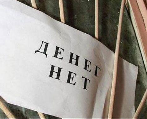 Казначейство заборгувало Закарпаттю 262 мільйонів гривень