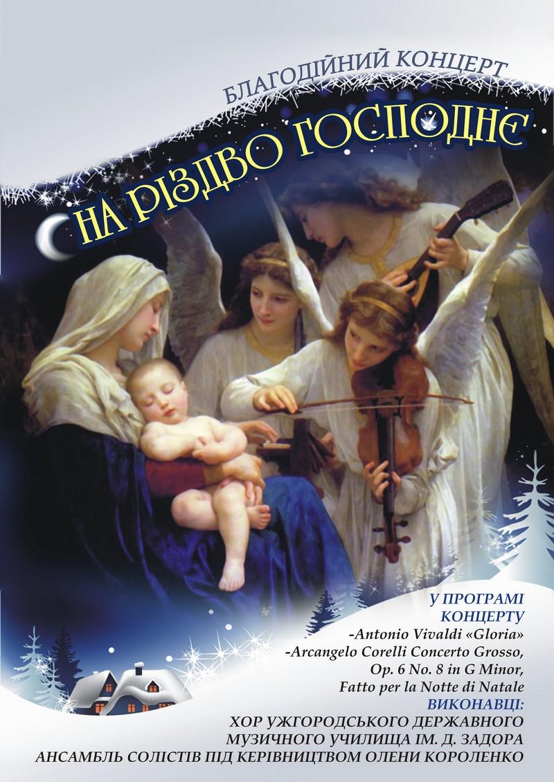Ужгородське музучилище дасть концерт у Мукачеві цієї неділі