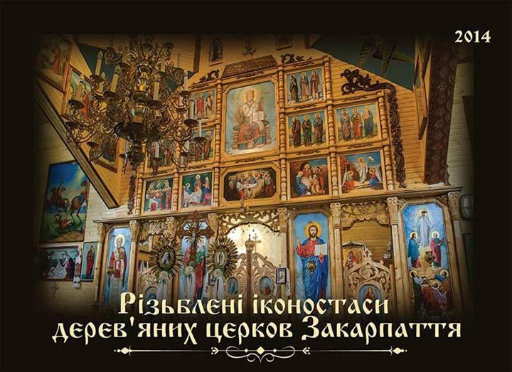 """Вийшов друком сувенірний календар """"Різьблені іконостаси дерев'яних церков Закарпаття"""""""