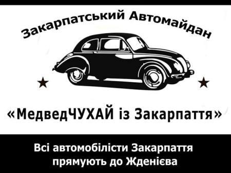 Депутати Воловецької районної ради назвали учасників АвтоМайдану на дачу Медведчука провокаторами-самозванцями