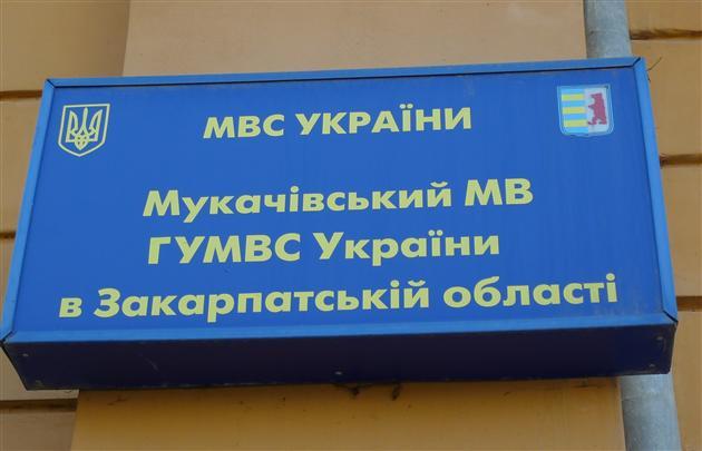 У Мукачеві відбудеться прийом громадян керівництвом УМВС України в Закарпатській області