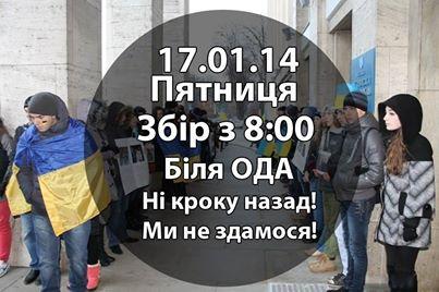 В Ужгороді активісти Євромайдану влаштують живий коридор совісті для чиновників ОДА
