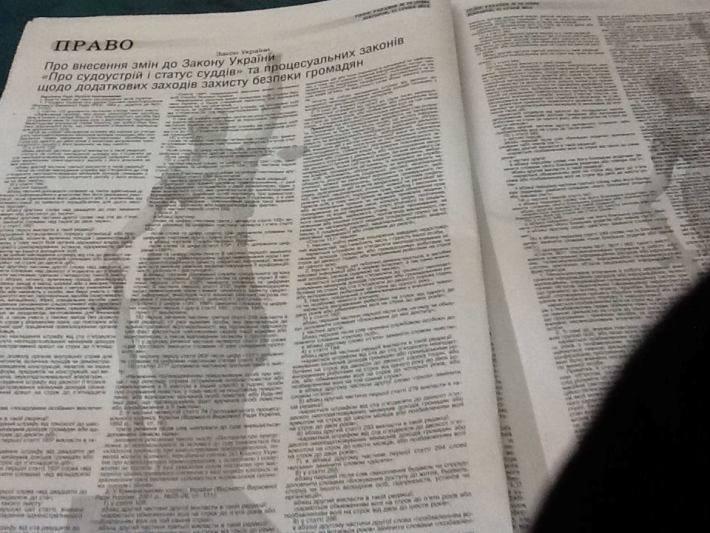 Скандальні закони надруковані: диктатура вступає в дію з 00.00 годин 21 січня