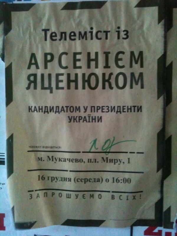Центр Мукачева заклеїли листівками про телеміст з Яценюком 4-річної давності (ФОТОФАКТ)