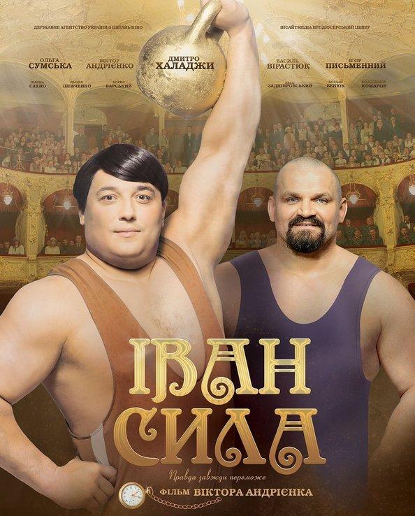 Фільм про закарпатського силача отримав найвищу державну нагороду за твори для дітей – імені Лесі Українки