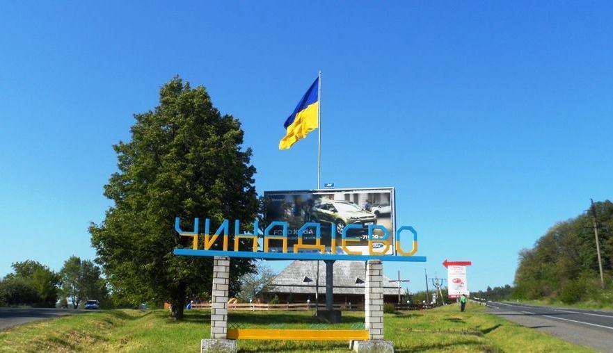 """Знак """"Чинадієво"""" також став жовто-блакитним (ФОТОФАКТ)"""