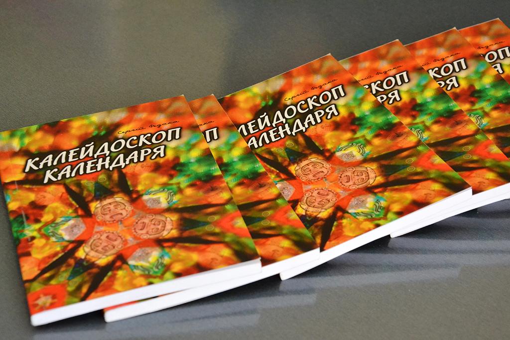 Узагальнені портрети сучасних закарпатських політиків у новій книзі Сергія Федаки