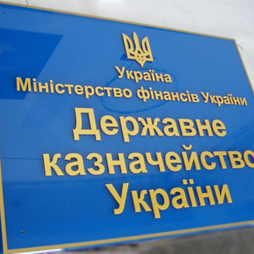 Темпи виплат казначейством заборгованості Ужгороду: навесні 5, влітку – 15, восени – 50 тисяч гривень в день
