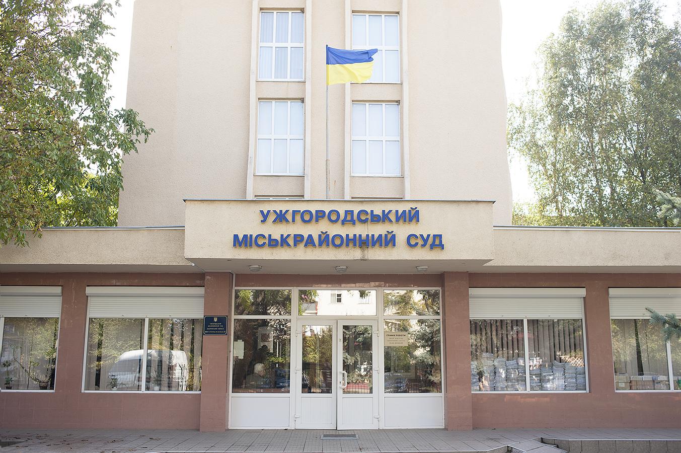 Ужгородський міськрайонний суд замінували