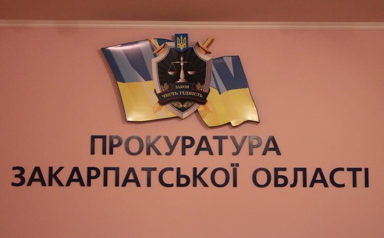 Державі відшкодували понад 11 мільйонів гривень за позовами закарпатських прокурорів