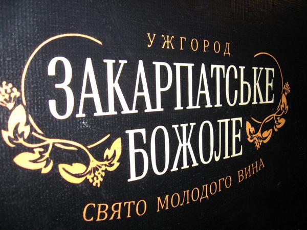 Закарпаття пригощає всю Україну на святі молодого вина в Ужгороді