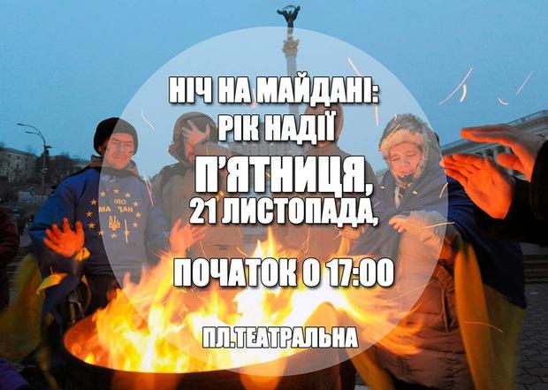 Ужгородці проведуть ніч на Майдані (АФІША)