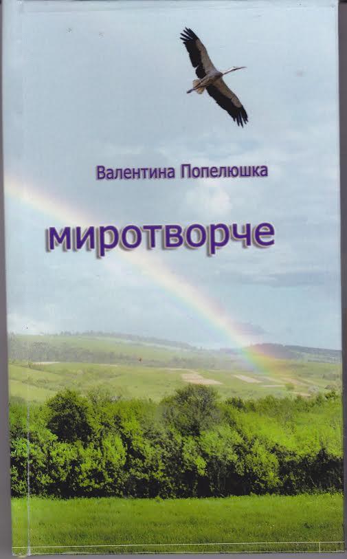 У Мукачеві Валентина Попелюшка презентуватиме першу авторську збірку поезій
