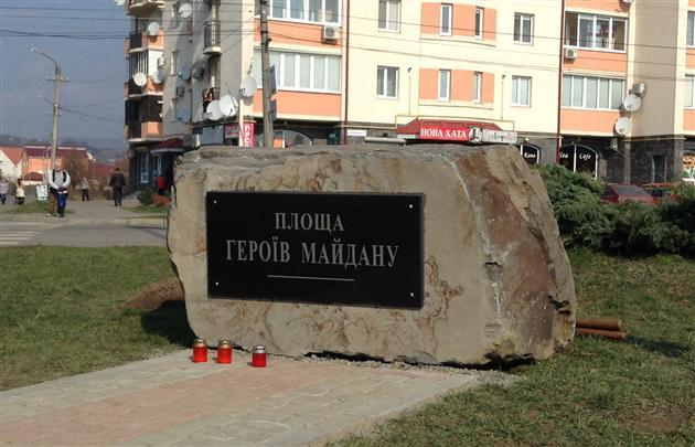 Мукачівці відзначать День Свободи покладанням квітів до пам'ятника Героям Майдану