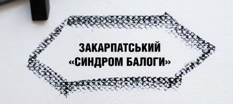 Київські журналісти розкрили схему освоєння європейських коштів оточенням Віктора Балоги (ВІДЕО)