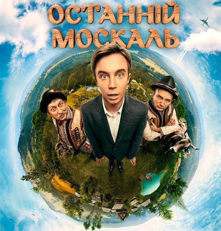 Про пригоди московського мажора в глухому закарпатському селі покажуть по телебаченню вже наступного тижня