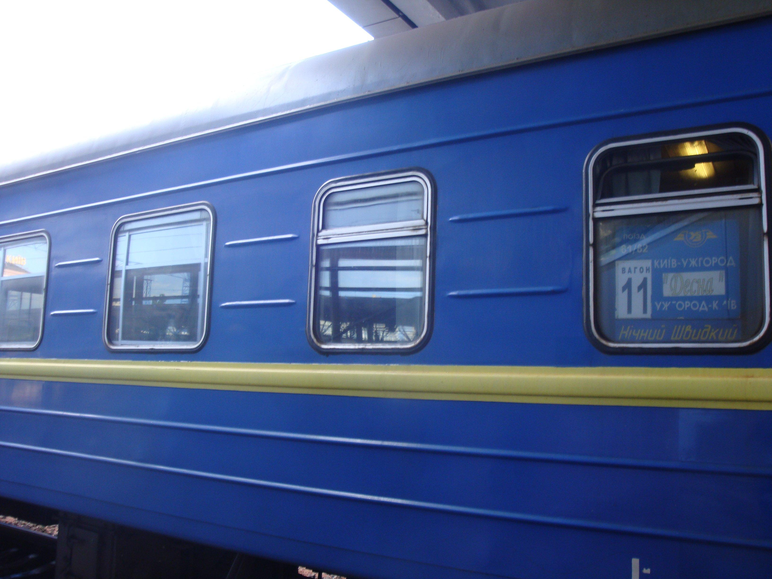 """До Дня Конституції """"Укрзалізниця"""" призначила додатковий поїзд """"Київ-Ужгород"""""""