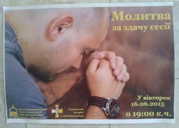 Ужгородським студентам пропонують помолитись за успішно складені іспити