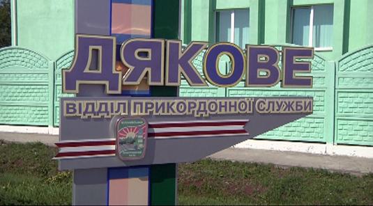 """Неподалік від КПП """"Дякове"""" планують створити індустріальний парк"""