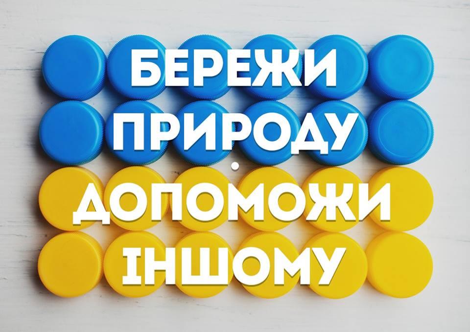 В Ужгороді викладуть найбільший прапор України з пластикових кришок