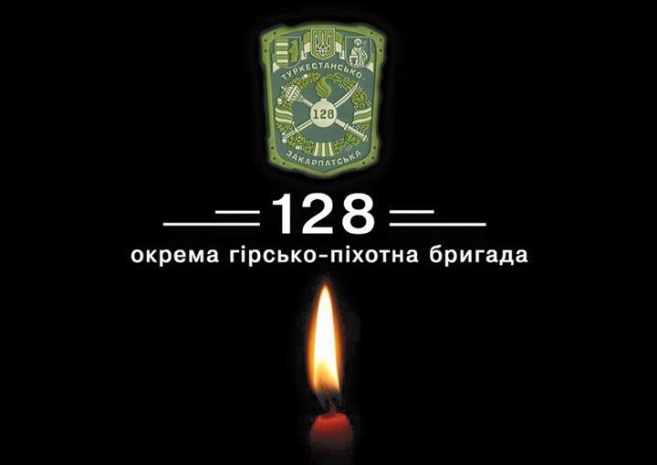 Закарпатська 128-ма гірсько-піхотна бригада втратила бійця