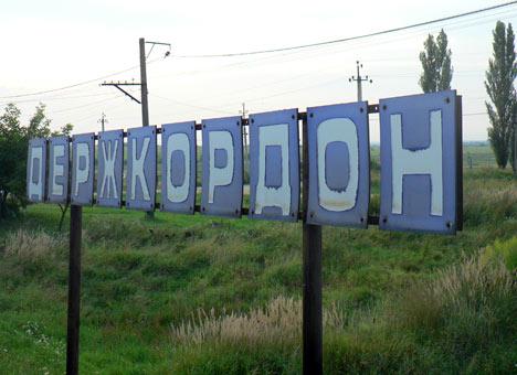 """На пункті пропуску """"Вилок"""", що на українсько-угорському кордоні, триває ремонт доріг"""