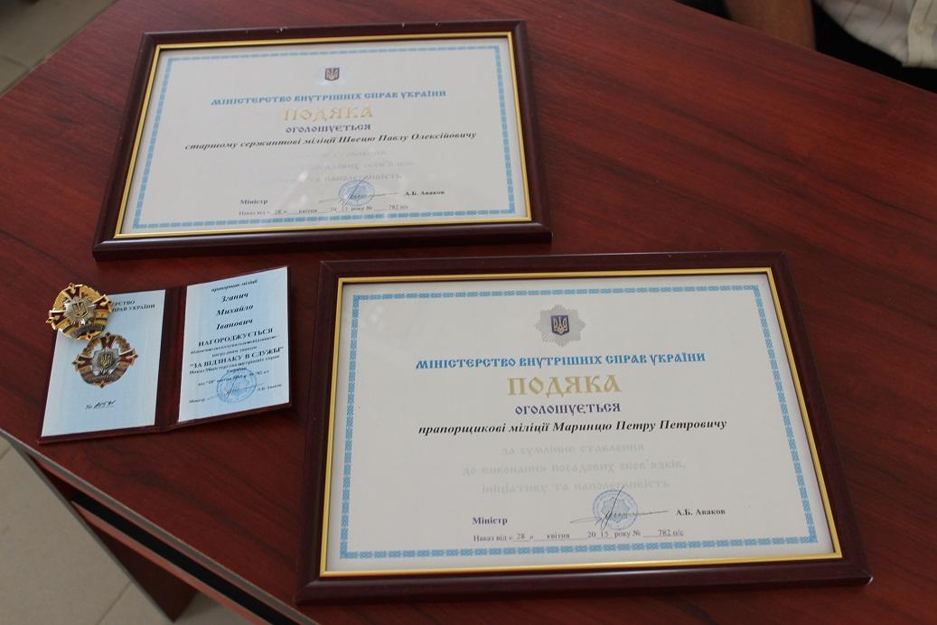 Арсен Аваков відзначив подяками працівників Державної служби охорони Закарпаття