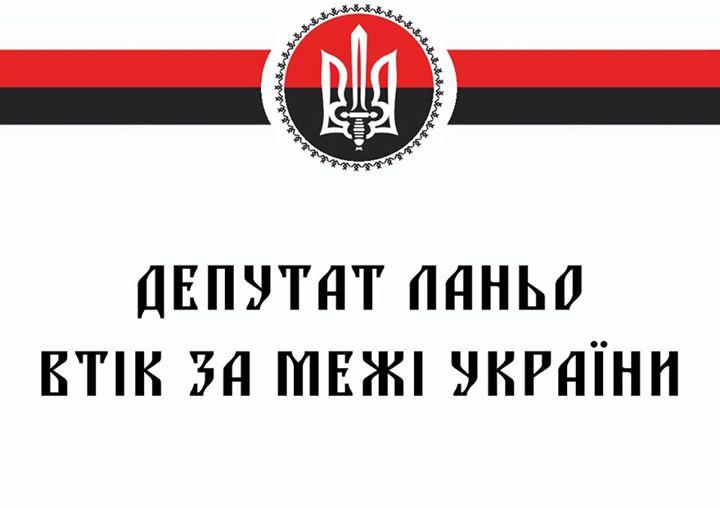 """У """"Правому секторі"""" заявили, що Ланьо втік з України, нардеп це спростовує"""