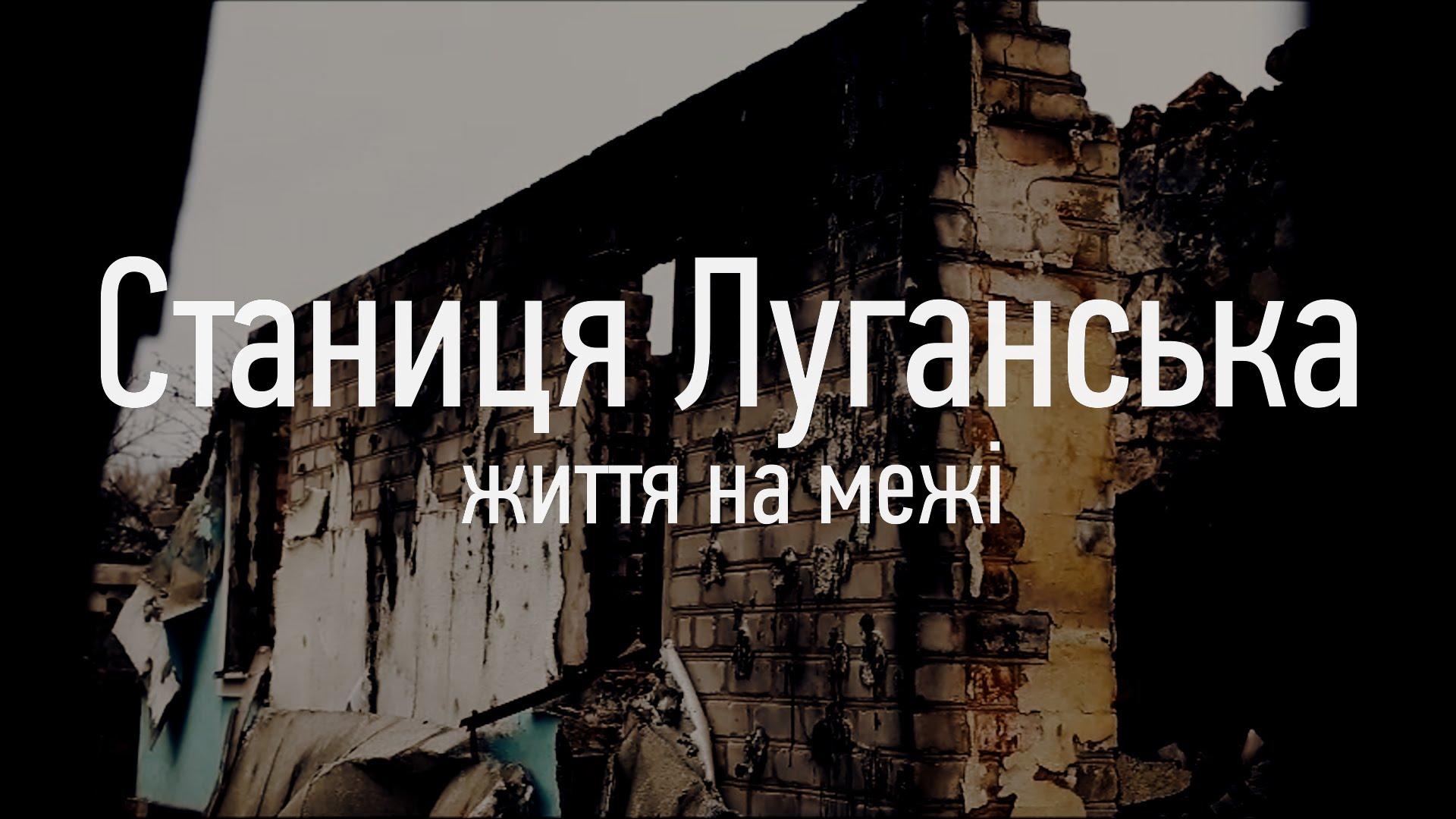 У Станиці Луганській поранені п'ятеро бійців 128-ї бригади