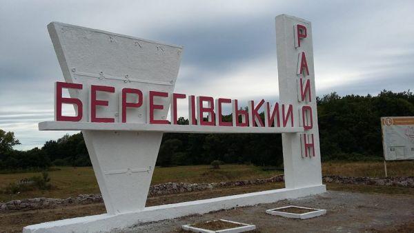 Вказівник Берегівського району та територію навколо нього облагородили