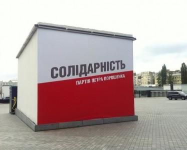 """Геннадій Москаль очолить список """"Солідарності"""" в облраду"""