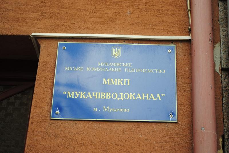 """ММКП """"Мукачівводоканал"""" заборгував за електроенергію 18 мільйонів гривень"""