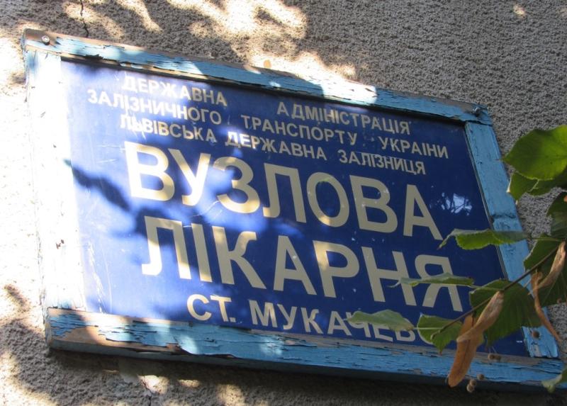 """Вузлову лікарню станції """"Мукачево"""" мають намір прийняти у комунальну власність міста"""