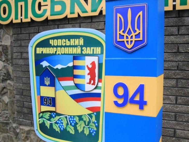 Ігор Доменюк очолив Чопський прикордонний загін