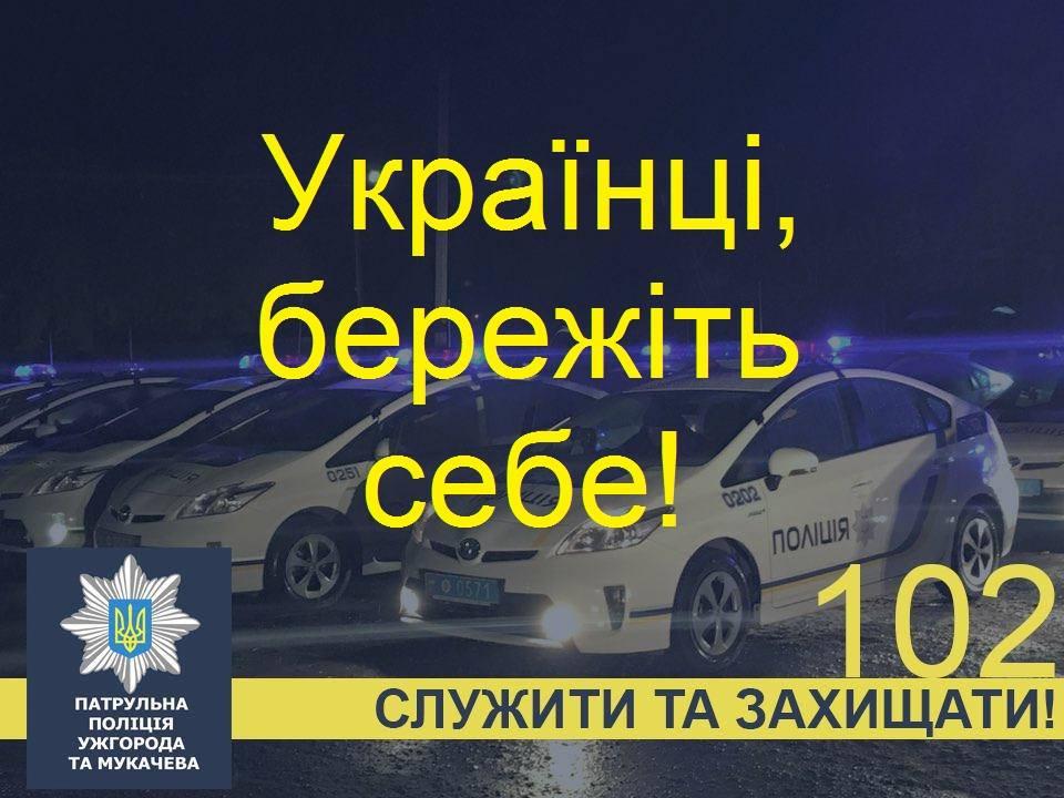 За добу в Ужгороді та Мукачеві трапилось 7 ДТП