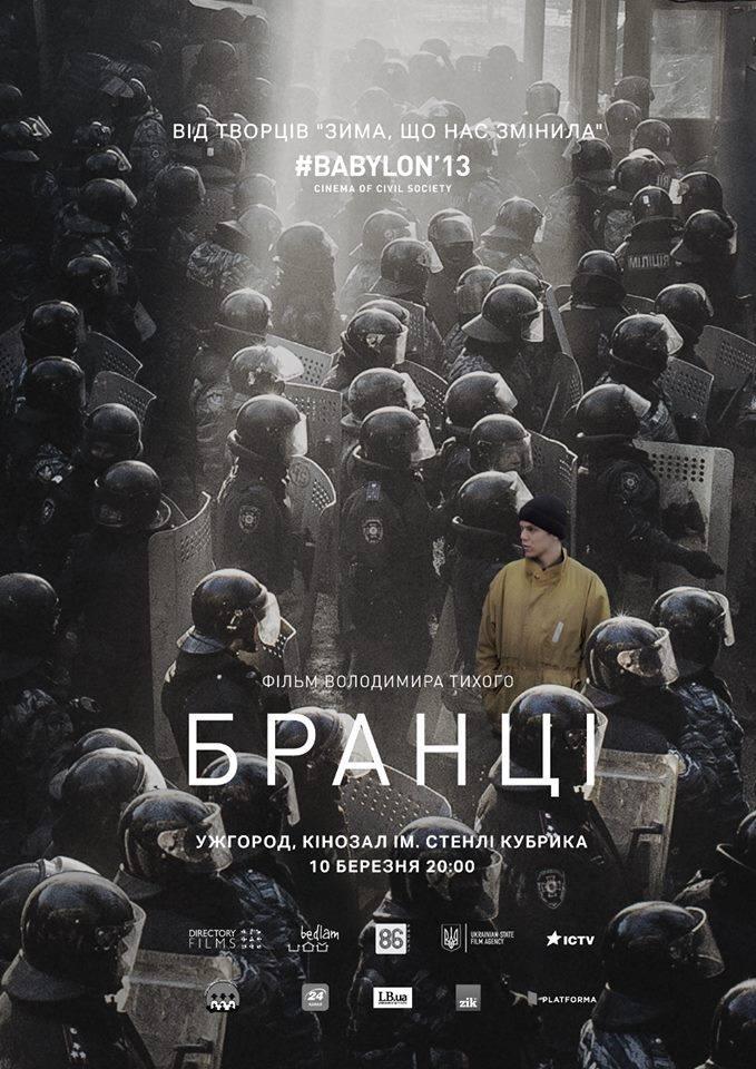"""В Ужгороді покажуть український фільм """"Бранці"""""""