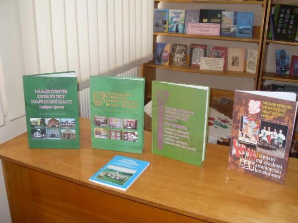 В Ужгородській міській бібліотеці презентували нове видання