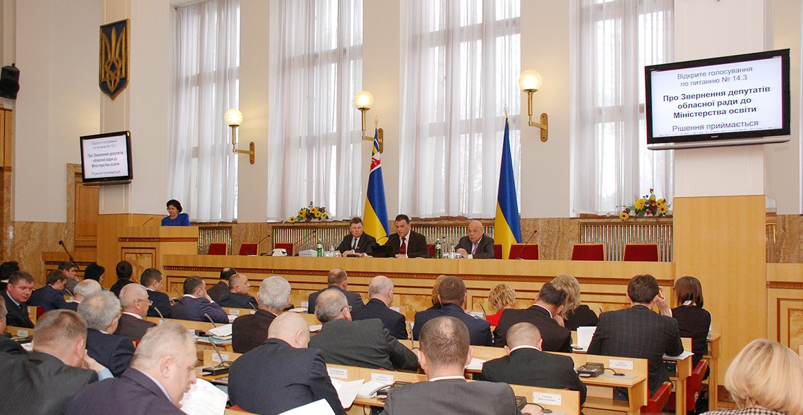 На сьогоднішній сесії облради депутати розглянуть понад 40 питань