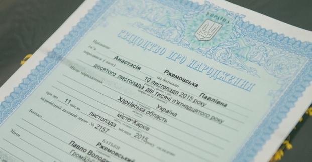 У Мукачеві спростили систему отримання свідоцтв про народження