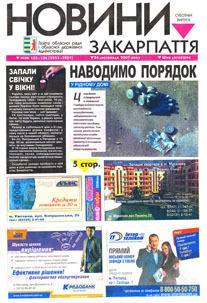 """Головреда комунальної газети """"Новини Закарпаття"""" Віталія Ящищака звільнили з посади"""